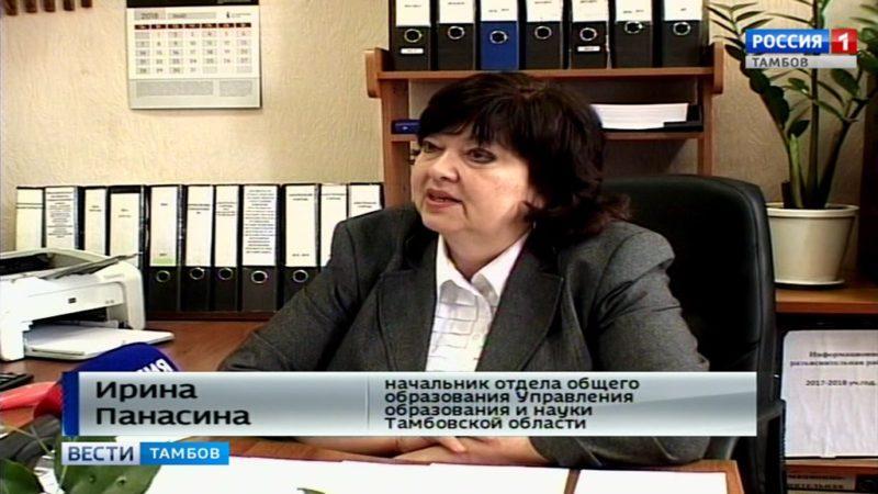 Ирина Панасина, начальник отдела общего образования Управления образования и науки Тамбовской области