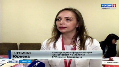 Татьяна Юрьева, заведующая кафедрой общей клинической психологии ТГУ имени Державина