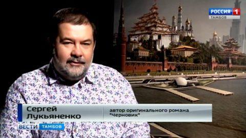 Сергей Лукьяненко, автор оригинального романа «Черновик»