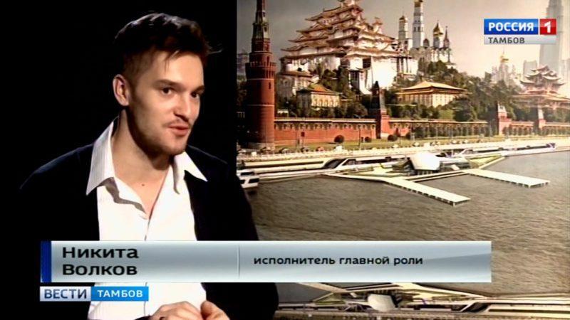 Никита Волков, исполнитель главной роли