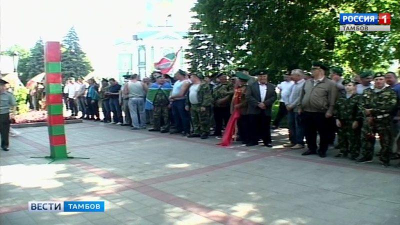 В Тамбове отметили День пограничника