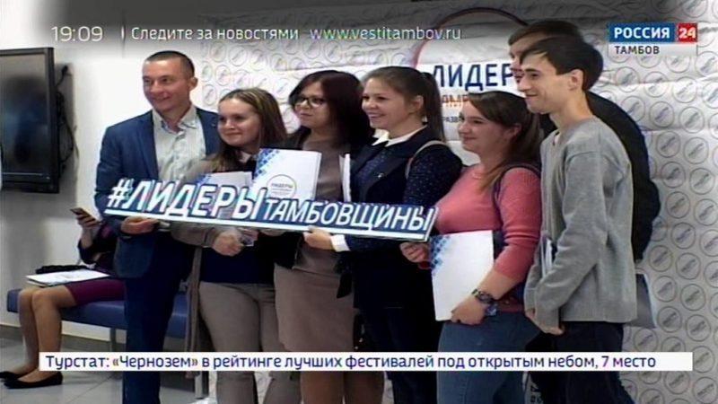Молодые и амбициозные вступили в борьбу за победу в конкурсе «Лидеры Тамбовщины»