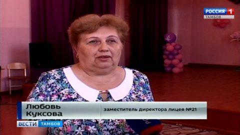 Любовь Куксова, заместитель директора лицея №21 города Тамбова