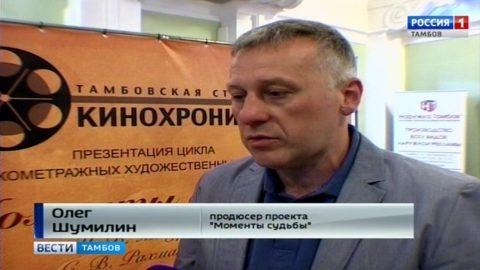 Олег Шумилин, продюсер проекта «Моменты судьбы»