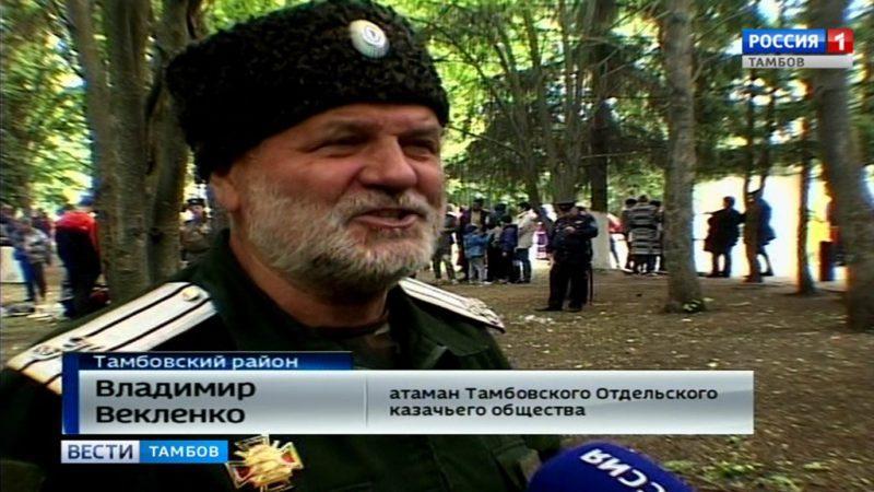 Владимир Векленко, атаман Тамбовского Отдельского казачьего общества