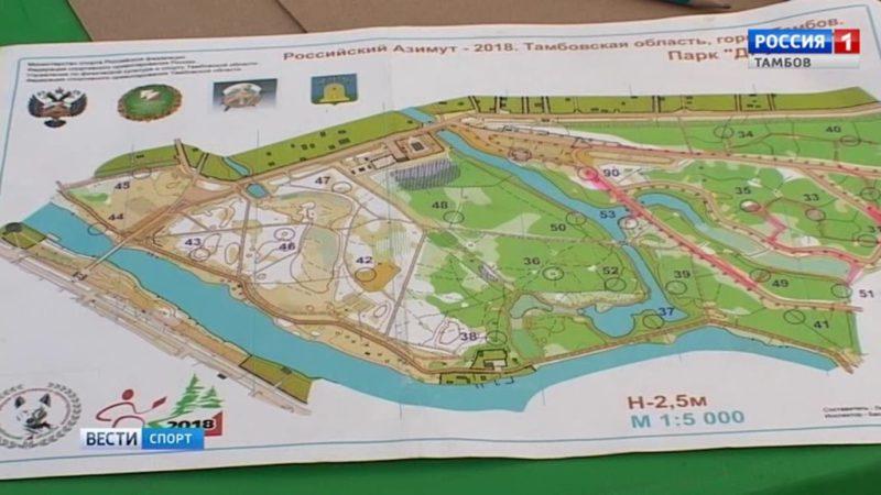 «Азимут – 2018» -тамбовский этап Всероссийских соревнований