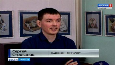 Сергей Строганов, художник - анималист.