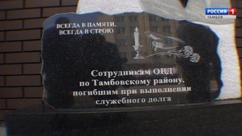 В Тамбове открыли памятник стражам правопорядка, погибшим при исполнении