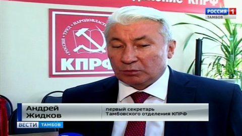 Андрей Жидков, первый секретарь Тамбовского отделения КПРФ