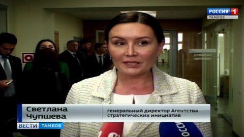 Светлана Чупшева, генеральный директор Агентства стратегических инициатив