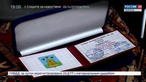 Старейшему подводнику России вручили награду «За заслуги перед городом Тамбовом»