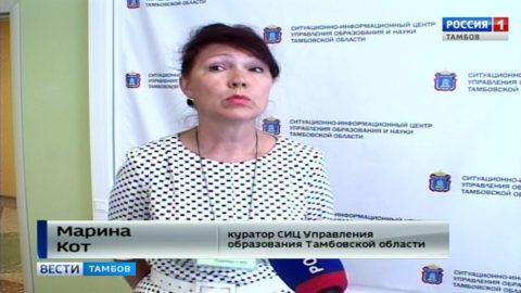 Марина Кот, куратор СИЦ Управления образования Тамбовской области