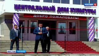 Спорт, творчество и законный брак: в поселке «Первомайский» открыли ДК