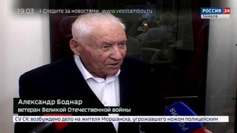 Вековой юбиляр Александр Боднар принимает поздравления