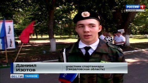 Юные и спортивные: в Тамбове открыли спартакиаду допризывной молодёжи