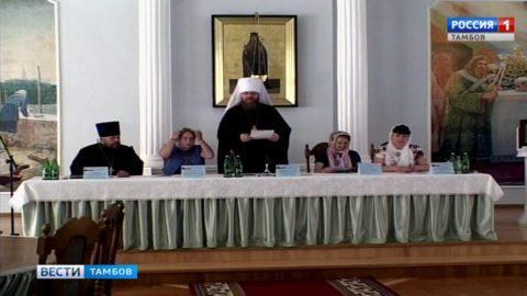 В Тамбове проводят первую Всероссийскую Феофановскую конференцию