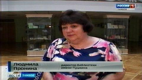 Людмила Пронина, директор библиотеки имени Пушкина