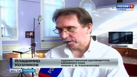 Владимир Козляков, художественный руководитель камерного хора им. С. В. Рахманинова