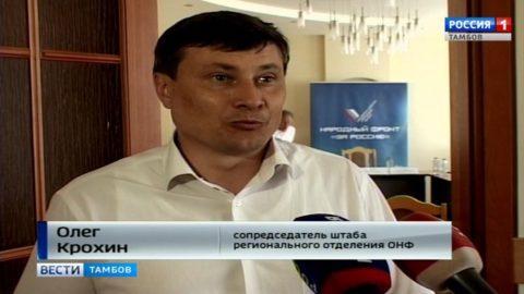 лег Крохин, сопредседатель штаба регионального отделения ОНФ