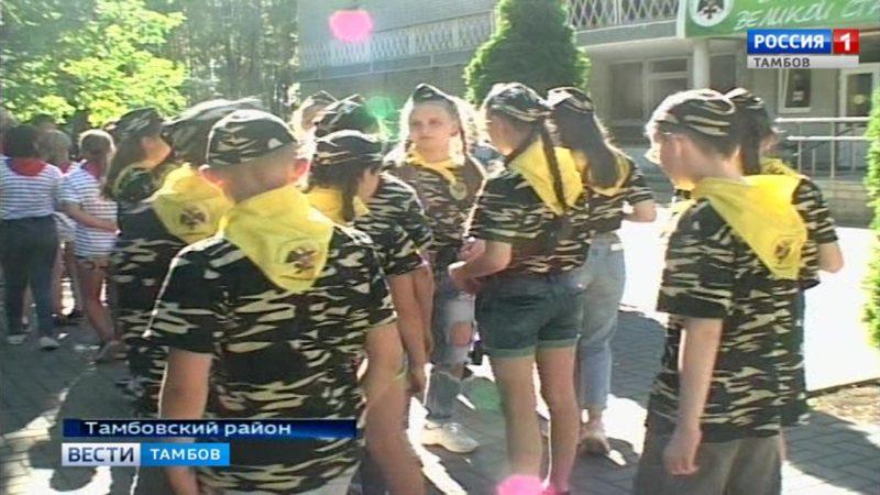 Юные «разведчики» сыграли в военно-спортивную игру