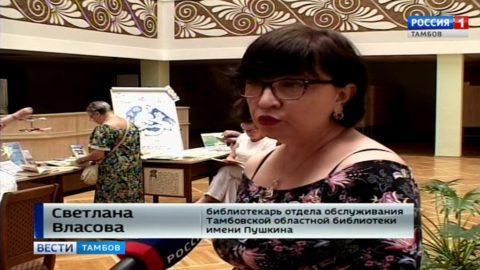 В библиотеке имени Пушкина уже празднуют День семьи, любви и верности