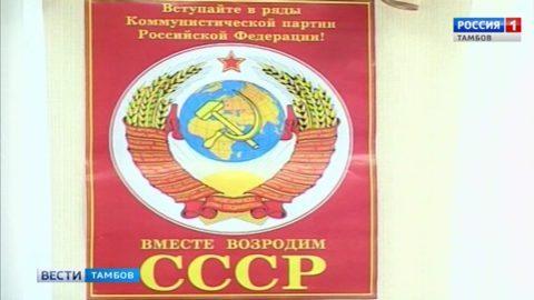 Актуальные вопросы региональной политики обсуждали на пленуме КПРФ