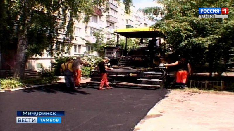 В Мичуринске осваивают 29 миллионов рублей, формируя комфортную городскую среду
