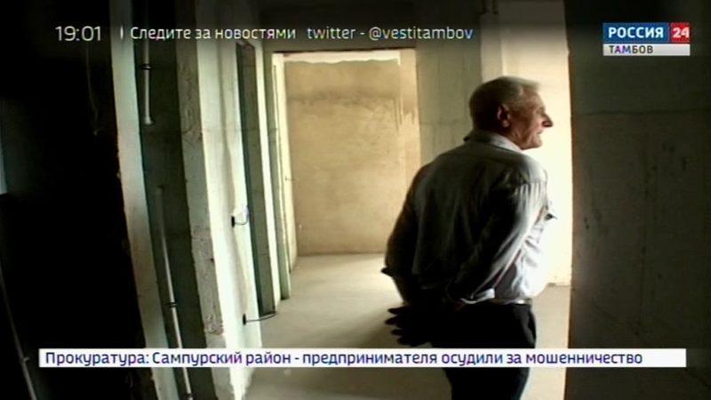 39 обманутых дольщиков в Тамбове стали новоселами