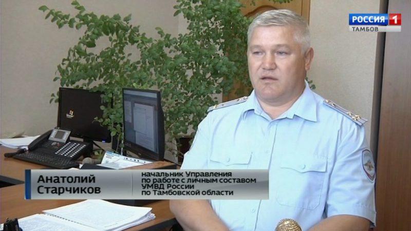 Анатолий Старчиков, начальник Управления по работе с личным составом УМВД России по Тамбовской области