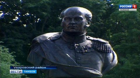 В селе Ольшанка увековечили память Героя Отечественной войны 1812 года