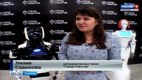 Населён роботами: жителей Тамбова приглашают в необычный «город»