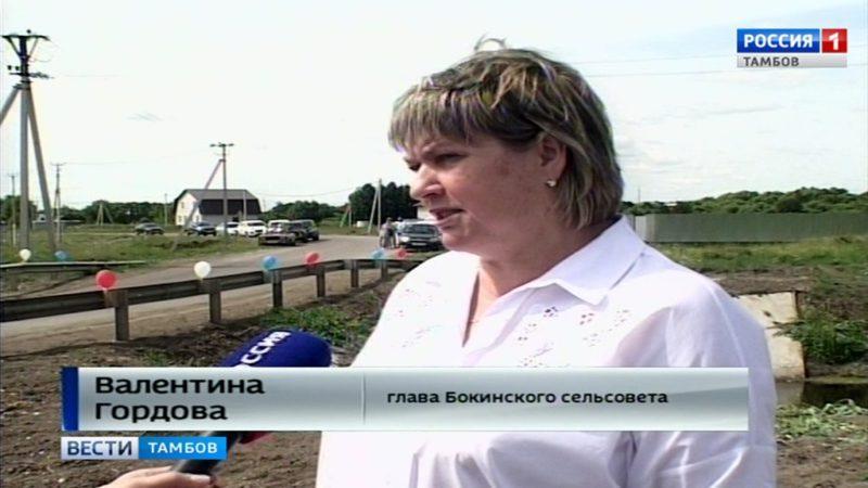 В Бокино открыли новый мост
