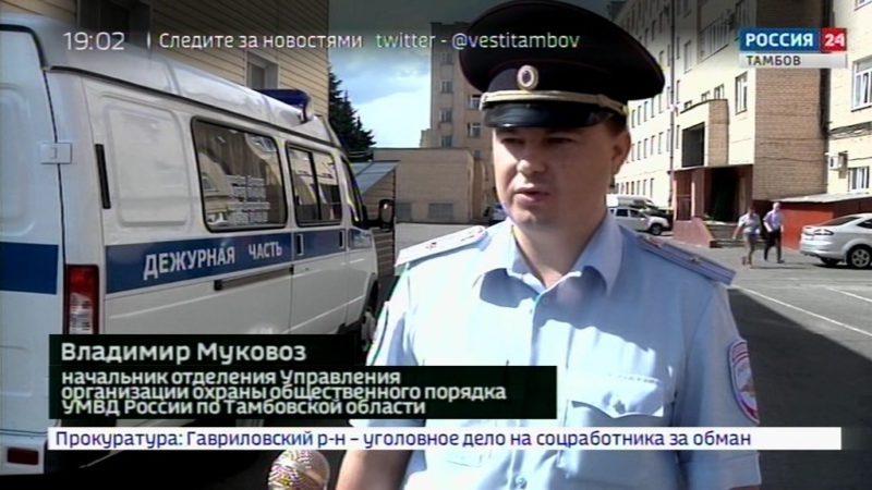 Владимир Муковоз, начальник отделения Управления организации охраны общественного порядка УМВД России по Тамбовской области
