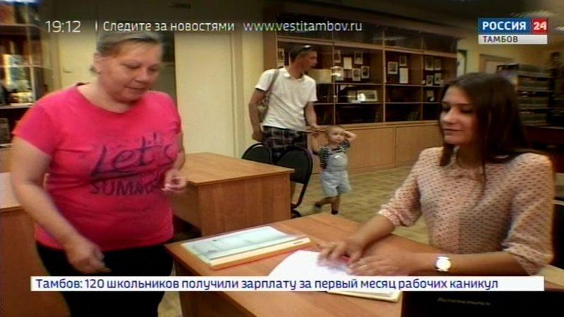 В тамбовских библиотеках доступна бесплатная юридическая помощь