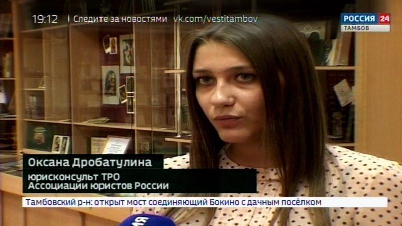 Оксана Дробатулина, юрисконсульт ТРО «Ассоциации юристов России»
