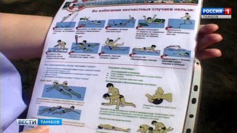 Следователи и сотрудники ГИМС объединились, чтобы предупредить тамбовчан об опасности