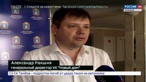 Каждая вторая УК области проигнорировала совещание Госжилнадзора по подготовке к отопительному сезону