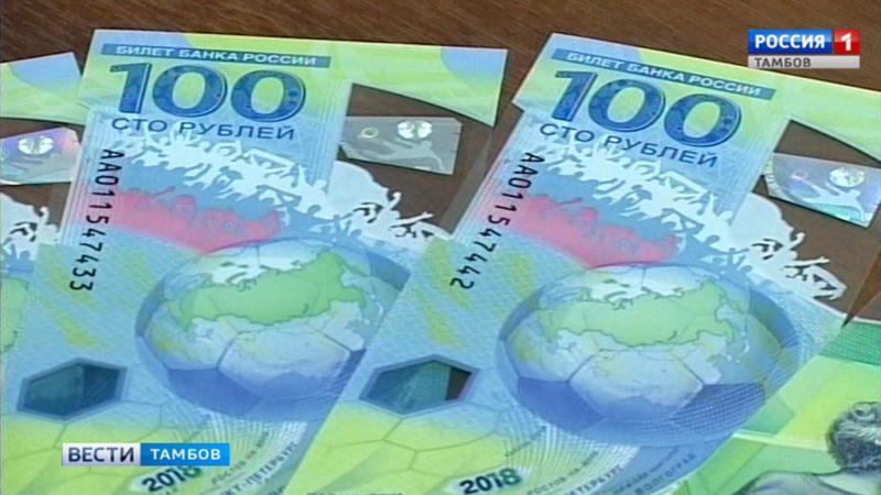 «Нога Акинфеева»: в банки Тамбова поступили памятные «футбольные» банкноты