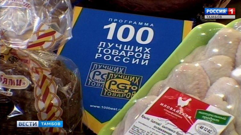 Определены претенденты на участие во Всероссийском этапе конкурса «100 лучших товаров России»