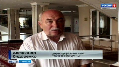Александр Сидоренко, директор филиала РТРС «Тамбовский ОРТПЦ»
