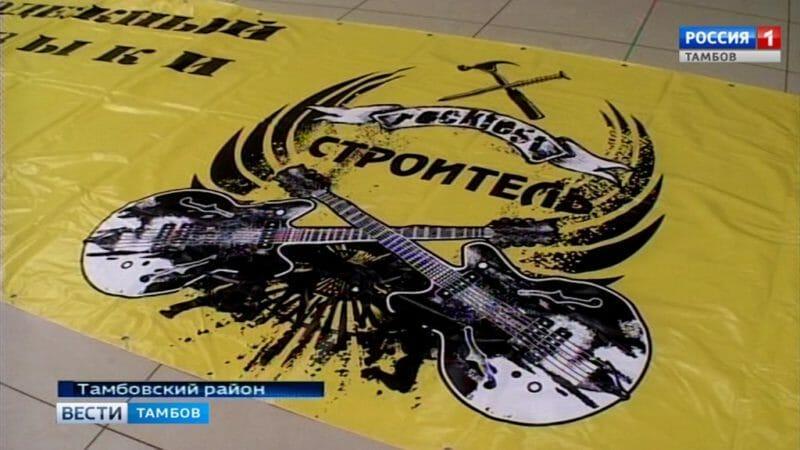 В посёлке Строитель впервые проведут открытый рок-фестиваль