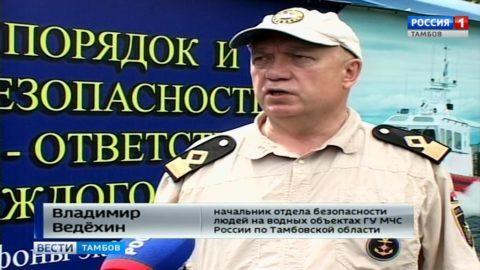 Владимир Ведехин, начальник отдела безопасности людей на водных объектах ГУ МЧС России по Тамбовской области