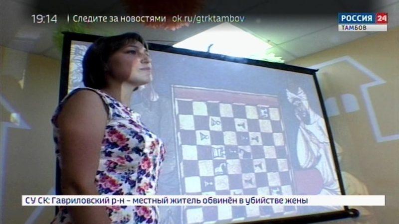 Романтиков пригласили в «Большое шахматное путешествие»