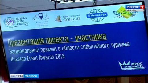В Староюрьево сварят царицу-уху на 500 человек