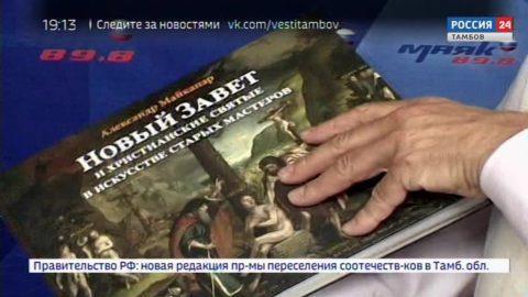 Новая книга Александра Майкапара познакомит с христианскими святыми в искусстве старых мастеров