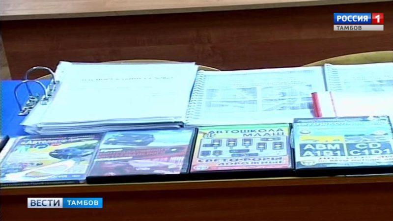 Общественники проверяют работу автошкол, а результаты отправят в Москву