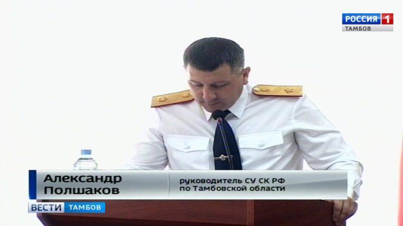 Александр Полшаков: «Необходимо приложить максимальные усилия для достижения положительных результатов»
