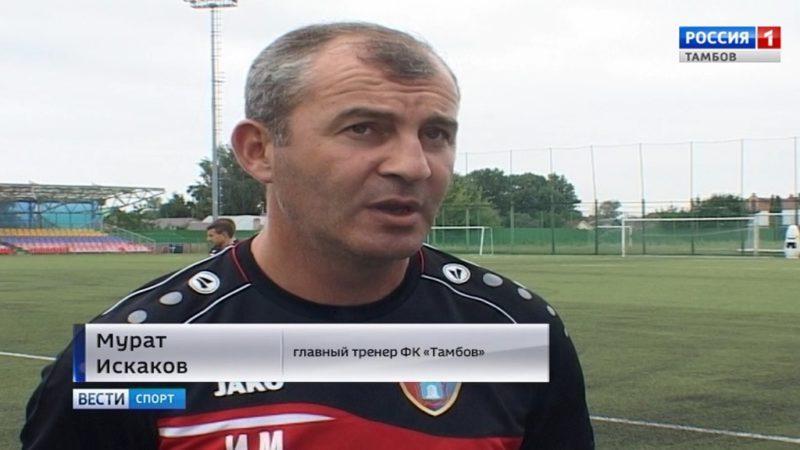 ФК «Тамбов» начал новый сезон успешно - в копилке горожан шесть очков