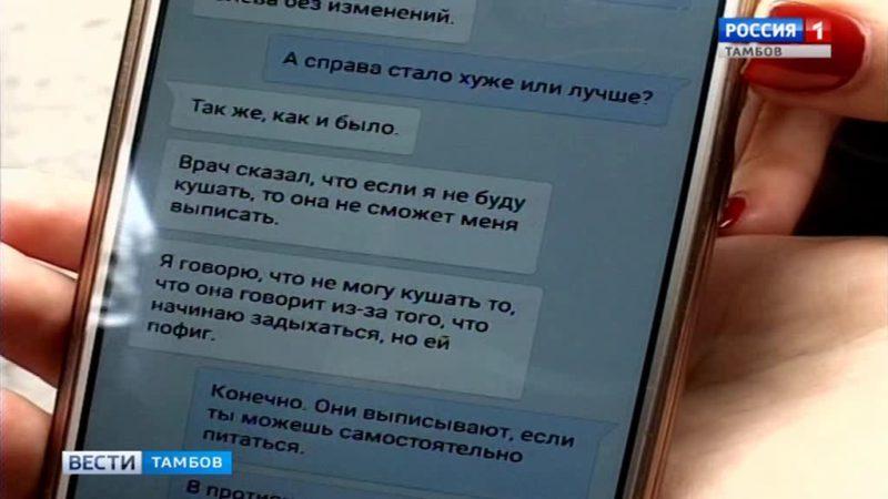 Следователи возбудили уголовное дело по факту смерти девушки в больнице Тамбова