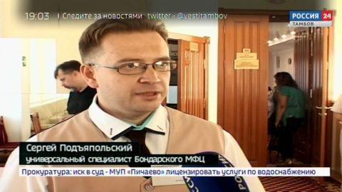 Лучший специалист МФЦ региона работает в селе Бондари